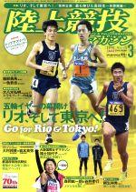 陸上競技マガジン(月刊誌)(2016年3月号)(雑誌)
