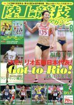 陸上競技マガジン(月刊誌)(2016年8月号)(雑誌)