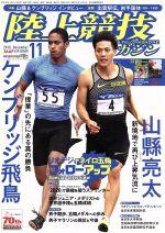 陸上競技マガジン(月刊誌)(2016年11月号)(雑誌)