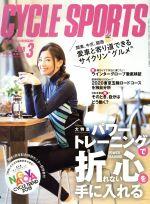CYCLE SPORTS(月刊誌)(2018年3月号)(雑誌)