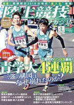 陸上競技マガジン(月刊誌)(2018年2月号)(雑誌)