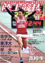陸上競技マガジン(月刊誌)(2018年3月号)(雑誌)
