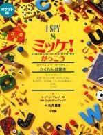 ミッケ!がっこう ポケット版 I SPY 8(児童書)
