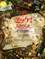 ミッケ!たからじま ポケット版 I SPY 7(児童書)