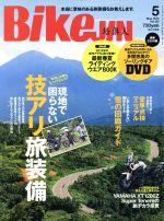 BikeJIN(月刊誌)(2013年5月号)(雑誌)