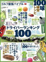 ゴルフ最強バイブル(晋遊舎ムック)(単行本)
