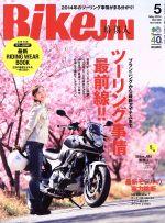 BikeJIN(月刊誌)(2014年5月号)(雑誌)