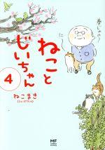 ねことじいちゃん コミックエッセイ(メディアファクトリーのコミックエッセイ)(4)(単行本)
