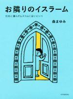 お隣りのイスラーム 日本に暮らすムスリムに会いにいく(単行本)