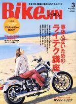 BikeJIN(月刊誌)(2015年3月号)(雑誌)