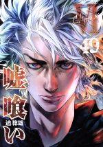嘘喰い(49)(ヤングジャンプC)(大人コミック)