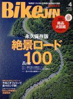 BikeJIN(月刊誌)(2015年4月号)(雑誌)