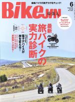 BikeJIN(月刊誌)(2015年6月号)(雑誌)