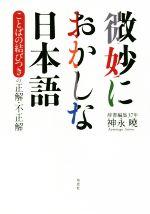 微妙におかしな日本語 ことばの結びつきの正解・不正解(単行本)