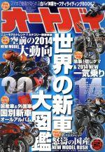 オートバイ(月刊誌)(2014年2月号)(雑誌)