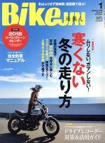 BikeJIN(月刊誌)(2018年1月号)(雑誌)
