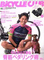 BiCYCLE CLUB(月刊誌)(2016年3月号)(雑誌)