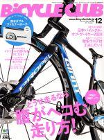 BiCYCLE CLUB(月刊誌)(2017年12月号)(雑誌)