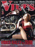 VIBES(月刊誌)(2013年3月号)(雑誌)