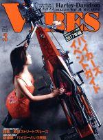 VIBES(月刊誌)(2017年3月号)(雑誌)
