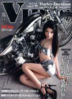 VIBES(月刊誌)(2017年7月号)(雑誌)
