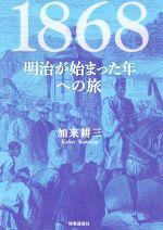 1868 明治が始まった年への旅(単行本)