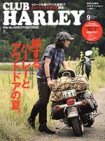 CLUB HARLEY(月刊誌)(2013年9月号)(雑誌)