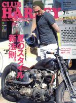 CLUB HARLEY(月刊誌)(2014年7月号)(雑誌)
