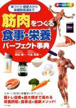 筋肉をつくる食事・栄養パーフェクト事典 体づくり、筋肥大から体脂肪低減まで(単行本)