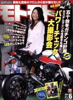 モトモト(月刊誌)(2014年6月号)(雑誌)