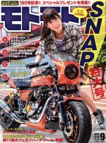 モトモト(月刊誌)(2014年9月号)(雑誌)