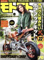 モトモト(月刊誌)(2014年10月号)(雑誌)