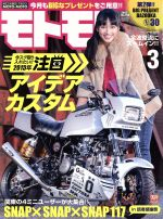モトモト(月刊誌)(2015年3月号)(雑誌)