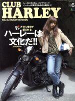CLUB HARLEY(月刊誌)(2015年6月号)(雑誌)