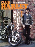 CLUB HARLEY(月刊誌)(2016年4月号)(雑誌)