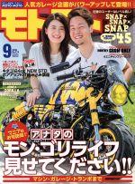 モトモト(月刊誌)(2016年9月号)(雑誌)