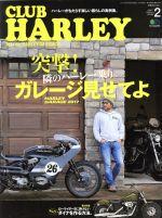 CLUB HARLEY(月刊誌)(2017年2月号)(雑誌)