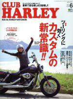 CLUB HARLEY(月刊誌)(2017年6月号)(雑誌)