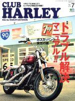 CLUB HARLEY(月刊誌)(2017年7月号)(雑誌)