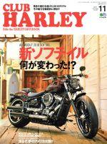 CLUB HARLEY(月刊誌)(2017年11月号)(雑誌)