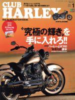 CLUB HARLEY(月刊誌)(2018年1月号)(雑誌)
