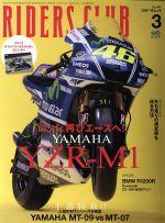 RIDERS CLUB(月刊誌)(2015年3月号)(雑誌)