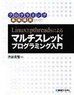 Linuxとpthreadsによるマルチスレッドプログラミング入門 プログラミング基礎講座(単行本)