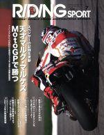 RIDING SPORT(月刊誌)(2013年7月号)(雑誌)