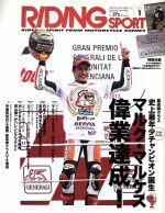 RIDING SPORT(月刊誌)(2014年1月号)(雑誌)