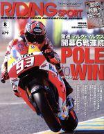 RIDING SPORT(月刊誌)(2014年8月号)(雑誌)