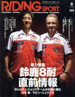 RIDING SPORT(月刊誌)(2014年9月号)(雑誌)