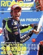 RIDING SPORT(月刊誌)(2014年11月号)(雑誌)
