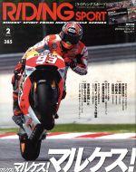 RIDING SPORT(月刊誌)(2015年2月号)(雑誌)