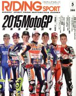 RIDING SPORT(月刊誌)(2015年5月号)(雑誌)